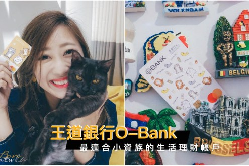 最適合小資族的生活理財帳戶王道銀行O-Bank! 20萬內1.85%高利活儲