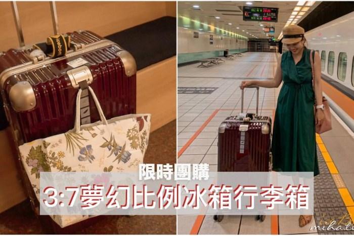 【限時團購】日韓必備好裝好推超大容量購物行李箱推薦!粉絲折扣限量30個