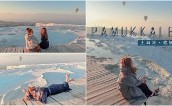 土耳其》超夢幻純白棉堡Pamukkale 希拉波利斯古城 最美參觀時間拍照角度大公開