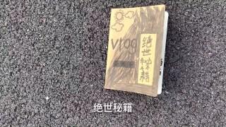 小伙获得一本拍vlog的绝世秘籍吸粉百万不在话下。