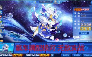 【秋韵】奥拉星2020年费满配银河超强竞技场实战