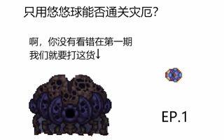 【泰拉瑞亚 只用yoyo打灾厄 】什么第一期就打这种boss  ep.1