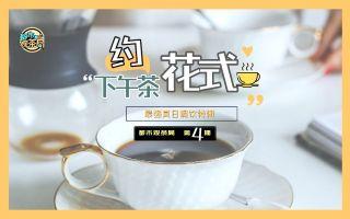 都市观茶局丨好喝又好看的夏日调饮,简直就是闺蜜下午茶的标配!