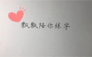 【硬笔书法】飘飘陪你练字-1. 工具材料