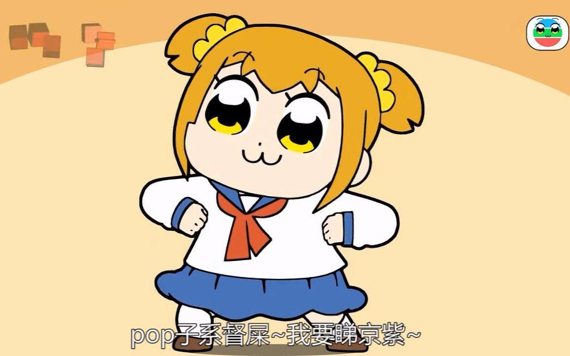 【粵配】POP子和PIPI美的日常 片段11 [zcy902]_嗶哩嗶哩 (゜-゜)つロ ...