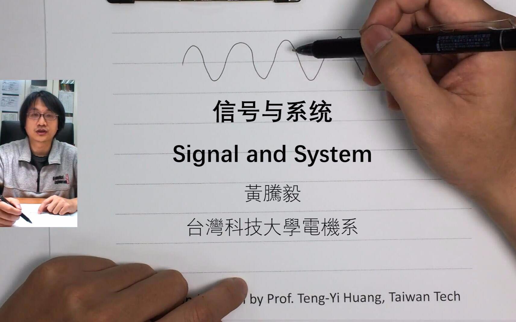 【臺科大】 信號與系統 Signal and System 黃騰毅 (21P)_演講•公開課_科技_bilibili_嗶哩嗶哩