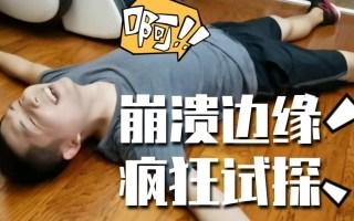 JUST DANCE 2019! 中年夫妻的日常劲舞虐杀~年迈的昊哥体力不支几近崩溃~