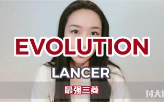 无论遇到什么样的对手都无需低头,因为,你是EVOLUTION!