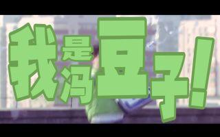 【朱一龙】【冯豆子】可爱豆子在线叛逆!