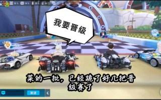 【白泽】QQ飞车手游:一个菜批的晋级赛。