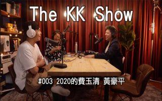 The KK Show - #003 2020的費玉清 黃豪平