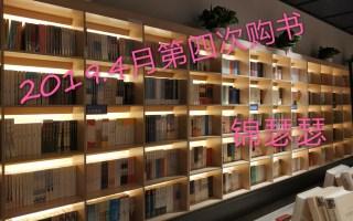 【锦瑟瑟】书香节肯定是要买书的呀!