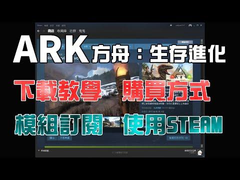 適切な Ark 設定 - トップ100+ゲーム畫像