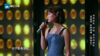 刘烨、蓝盈莹、欧阳娜娜 - 搭错车(演员的诞生 第10期)