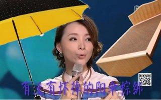 董老师教你说上海话