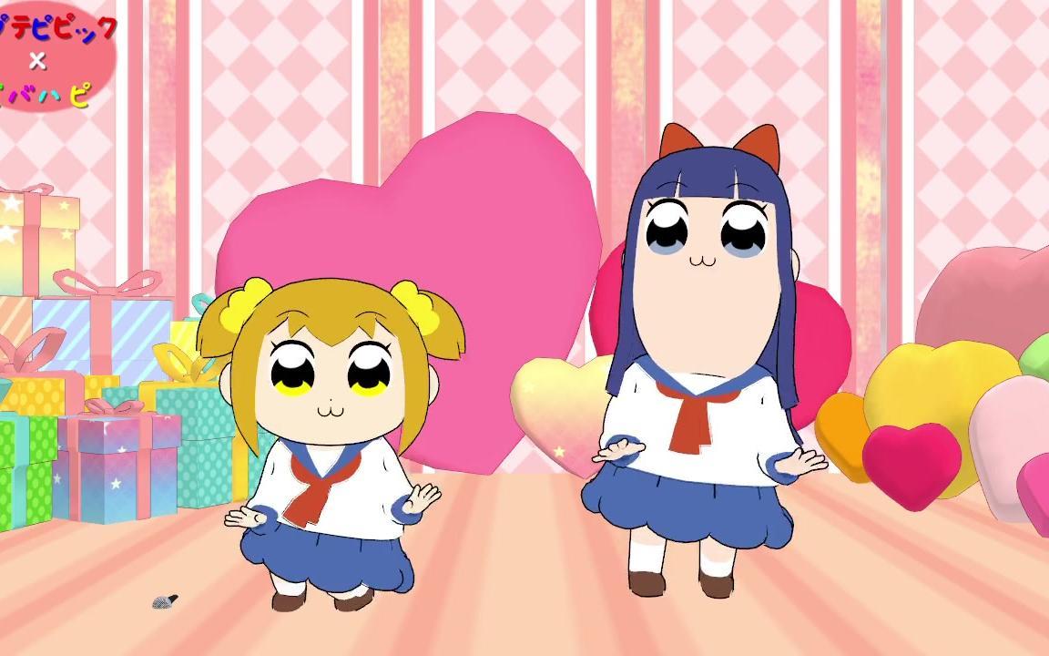 【pop子和pipi美的日常MMD】pop子和pipi美的viva happy_嗶哩嗶哩 (゜-゜ ...