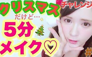 【熟肉】【河西美希】圣诞节5分钟快速妆(2016.12.24)