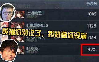 【东方梦符祭】月夜枫:黄翔你别说了,我知道你没崩,你别说了