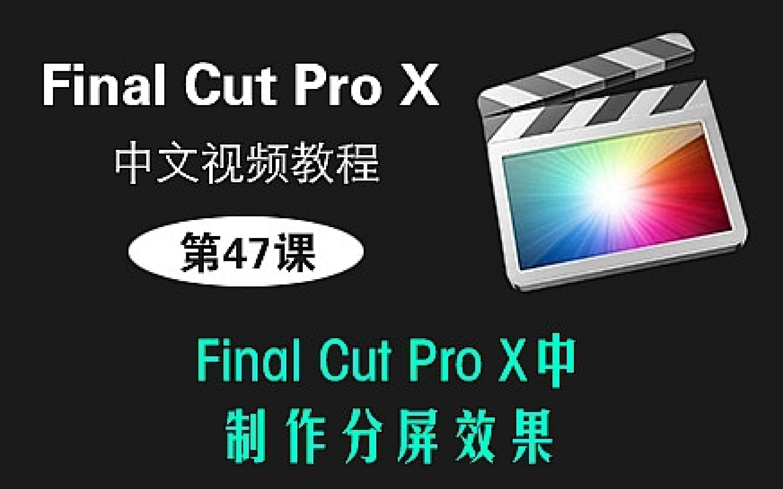 第47課: Final Cut Pro X中制作分屏效果_嗶哩嗶哩 (゜-゜)つロ 干杯~-bilibili