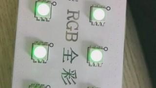 创课入门——自助RGB全彩灯