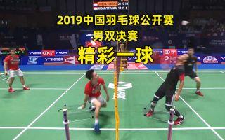 2019中国羽毛球公开赛 男双决赛 阿山骚操作 精彩一球 羽毛球比赛精彩瞬间
