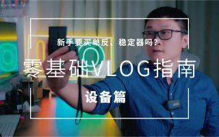 【零基础新手VLOG指南02-设备篇】新手拍VLOG需要买单反和稳定器吗?90%的新手都选错了!不只给你推荐设备,还教会你选择设备!