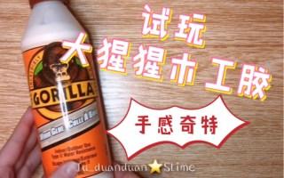 测评大猩猩木工胶 特别的软质手感___「Ju短短Slime」