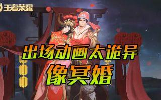 露娜新皮肤出场动画像冥婚,孙悟空用周星驰的配音【王者荣耀】
