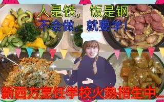 Vlog 10 | 一个月的人间烟火-米饭篇 | POKE BOWL | 腊肠饭 | 泡菜炒饭 | 咖喱饭