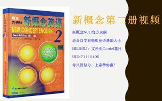 【文科生Daniel】新概念英语第二册自学视频