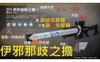 Zongyao  異域級狙擊槍 - 伊邪那岐之擔  這是一把傷害高達23萬的劍((_!