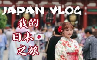 日本VLOG       我的日本之旅 JAPAN VLOG