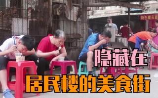 【Vlog.30】武汉|隐藏在居民楼深巷里的早点小吃街|即将消失的记忆
