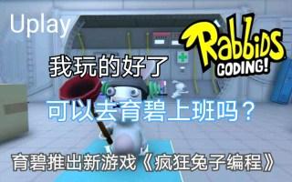 育碧推出免费新游戏!教你学编程?