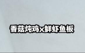 【小黑】少年把泡面不同的调料包混合会产生什么神奇口味?鲜虾鱼板面x香菇炖鸡面(无敌好吃)