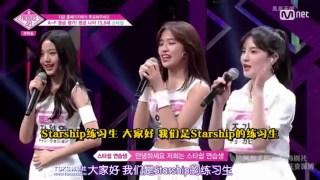 【Produce48】Starship初舞台,芜湖起飞