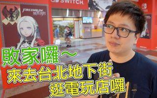 根本是电玩天堂!!来逛台北地下街的电玩店啦!! Taipei City Mall 46小铺 by 羅卡Rocca
