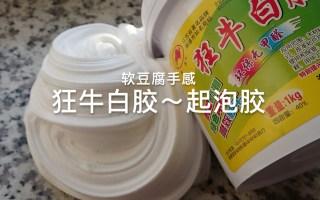 狂牛白胶做了个软豆腐手感的起泡胶