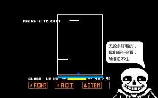 【浩杨正气】传说之下(Bad Time Simulator)自制关卡:音游自定义??[中] 使用歌曲:counting stars