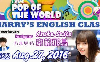 【乃木坂46】齋藤飛鳥 HARRY'S ENGLISH CLASS 2016.08.27
