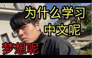我为什么学习中文呢? 梦想呢!?