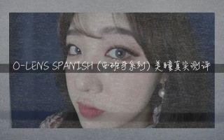 [OLENS | EOTD] SPANISH 西班牙系列 - 美妆博主种草测评
