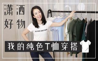 【潇洒好物】纯色T恤穿搭的正确打开方式,我的纯色T恤穿搭。