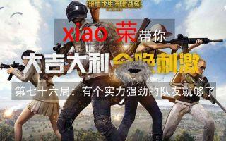 xiao荣《刺激战场》王牌之路第七十六局:有个实力强劲的队友就够了