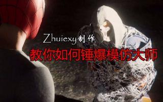 【Zhuiexy】《漫威蜘蛛侠》与模仿大师的战斗(可获得奖杯:大师中的大师)