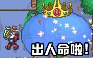 【逍遥小枫】三杀史莱姆王! 决战克苏鲁之眼! | 泰拉瑞亚模组生存#4