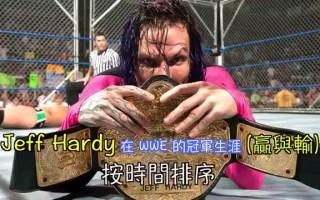 Jeff Hardy 在 WWE 的冠軍生涯 (贏與輸)