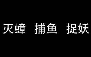 梦旅人风暴革命之捕鱼20181130午夜场