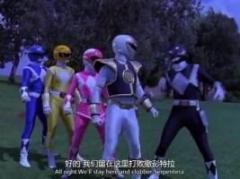 超能战队第二季88后面战斗片段