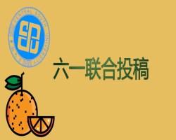 中南大学橘子口琴社六一联合投稿~
